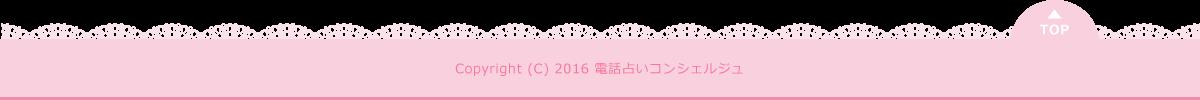 Copyright(C) 2016 電話占いコンシェルジュ